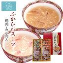 ふかひれ スープ 鶏肉・カニ肉入 送料無料 (200g×5袋×2種) ほてい 気仙沼 サメ コラーゲン ギフト レシピ 作り方 キャッシュレス還元