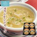 ふかひれスープ濃縮 【石渡商店】 (3~4人前×4缶) 気仙沼 サメ コラーゲン ギフト レシピ 作り方