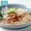 ふかひれラーメン 【中華高橋】 (2食) 気仙沼 サメ コラーゲン ギフト レシピ 作り方