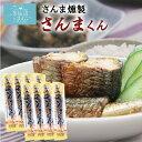 さんま燻製 さんまくん【マルトヨ食品】(8本入) 気仙沼 三...