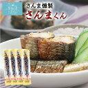 さんま燻製 さんまくん【マルトヨ食品】(4本入) 気仙沼 三...