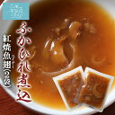 【1000円ポッキリ】ふかひれ フカヒレ 煮込 紅焼魚翅 【...