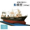 【送料無料】 船模型 12種類から選ぶ本物の味わい 【船工房やまもと】 (1000ミリメートル) 職人技 模型 記念品 ギフト キャッシュレス還元