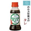 めかぶ屋親父のタレ ボトルタイプ (