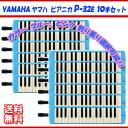 鍵盤ハーモニカ YAMAHA ヤマハ ピアニカ ブルー P-32E 10本セット【カラーブルー、ピンク 割り振りご選択いただけます!】【送料無料】【0824楽天カード分割】【10P03Dec16】