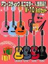 ミニギター ミニアコースティックギター アコースティックギター W-10 8点セット【お子様 子供向け アコースティックミニギター8点セッ..