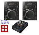 Pioneer DJ パイオニア CDJ-350 DJM-450 Player Mixer Set【送料無料】