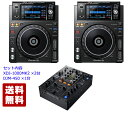 Pioneer DJ パイオニア XDJ-1000MK2 & DJM-450 Player Mixer Set【今なら 専用カバー プレゼント!】【送料無料】