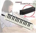 鍵盤ハーモニカ YAMAHA ヤマハ 大人のピアニカ P-3...
