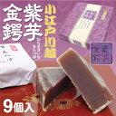 小江戸川越紫芋きんつば 9個入 川越みやげ 紫芋 きんつば 和菓子