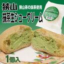【冷凍】狭山抹茶生シュークリーム 狭山茶 さやま シュークリーム シューアイス 洋菓子
