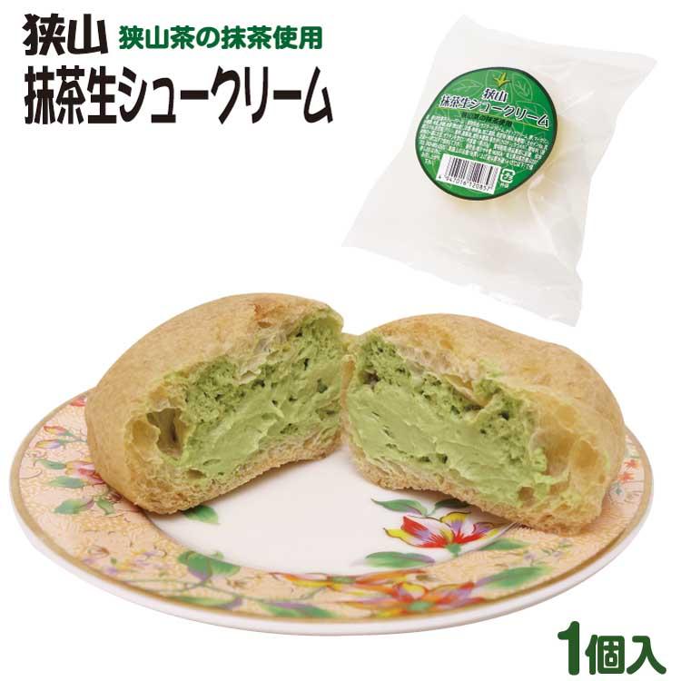 埼玉お土産狭山抹茶生シュークリーム狭山茶さやまシュークリームシューアイス洋菓子冷凍洋菓子スイーツ