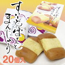 川越 スウィートポテト饅頭 和洋菓子 手みやげ 埼玉みやげ 和洋菓子