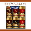 キーコーヒー ギフトセット ADA-50【楽ギフ_包装選択】