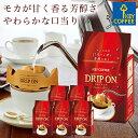 キーコーヒー ドリップオン モカブレンド 10杯分 × 6個