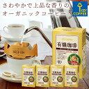 キーコーヒー ドリップ オン 有機珈琲 5杯分 × 5箱 お徳用 大容量 ドリップコーヒー コーヒー 珈琲