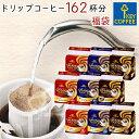 福袋 ドリップコーヒー   3種 162杯分 コーヒー 珈琲 セット お徳用 詰合せ オススメ キーコーヒー keycoffee