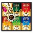 ドリップオン ギフトセット KDV-30 珈琲 コーヒー キーコーヒー KEYCOFFEE ドリップコーヒー ドリップ お歳暮 お歳暮ギフト 御歳暮 ギフト 人気 詰め合わせ セット