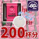 Cafe POD オリジナルブレンド お徳用100杯分 x 2箱...