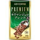 キーコーヒー LP キリマンジェロブレンド(豆) 200g × 1個 コーヒー豆