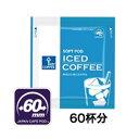 キーコーヒーソフトポッドアイスコーヒー(7gx60個)【カフェポッド60mmタイプ】