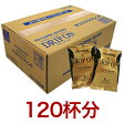 DRIP ON KEY COFFEE通販倶楽部 オリジナルブレンド 120袋【送料無料】