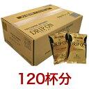 キーコーヒードリップオン(DRIPON)KEYCOFFEE通販倶楽部モカブレンド120袋