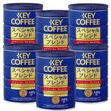 キーコーヒー 缶 スペシャルブレンド 340g(粉)6缶 【ケース販売】