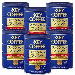 キーコーヒー スペシャル ブレンド