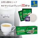 キーコーヒー CafePOD キリマンジェロブレンド 20杯分 カフェポッド 60mmタイプ コーヒー 珈琲 手軽 お徳用 オススメ