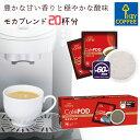 キーコーヒー CafePOD モカブレンド 20杯分 カフェポッド 60mmタイプ コーヒー 珈琲 手軽 お徳用 オススメ