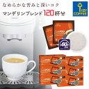 キーコーヒー カフェポッド マンデリンブレンド 20杯分 x 6箱 CafePOD ソフトポッド 60mmタイプ コーヒー 珈琲 手軽 お徳用 詰合せ まとめ買い オススメ  セール 2 6午前中まで