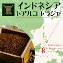 トアルコ トラジャ(粉) (100g×2袋)×1個