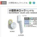 タキゲン A-310-5H 小型防水ロックハンドル  この商品普通郵便で送ります。