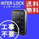 【送料無料】FUKI iNAHO インターロック INTERLOCK 電子錠 電気錠 カギ 交換 開...