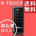 【送料無料】エピック(EPIC)N-TOUCH 電子錠 電気錠 カギ 交換 開錠方式/暗証番号 開き