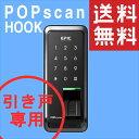 【送料無料】エピック(EPIC) POPscan HOOK 3(ポップスキャンフック3) 電子錠 後...