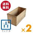 USED木箱 (中古りんご箱)ランクB【2箱セット】/ アンティーク木箱 ビンテージ風  古