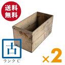 USED木箱 (中古りんご箱)ランクC【2箱セット】/ アンティーク木箱 ビンテージ風 古