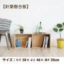 【楽天限定特別価格】【2,700円(税込)】合板 木箱 GA15KN 【取手なし】単品 コンパ