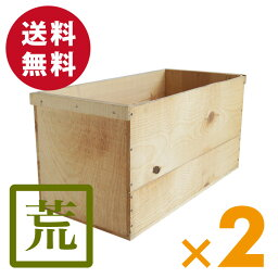 <strong>りんご箱</strong> 木箱 AB20KT 【取手付】2箱セット (荒仕上げ) / リンゴ箱 木製 アンティーク風 リンゴ 林檎 収納ボックス ワイン箱 ベジタブル 収納ボックス 木製 松材 送料無料!【期間限定20%OFF】