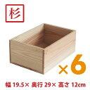 【オータムセール開催中】【20%OFF】美し杉 りんご箱 SA1.5KN【取手なし】 6箱セット