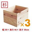 【オータムセール開催中】【20%OFF】美し杉 りんご箱 SA15KN【取手なし】 3箱セット