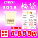 【2019福袋】(1)キースト...