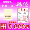 【2019福袋】(2)キースト...