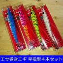 【お買い得セット】エサ巻きエギ早福型4本セット
