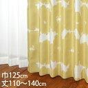 KEYUCA ケユカ カーテン ドレープ イエロー 形状記憶 遮光2級 ウォッシャブル 巾125×丈110〜140cm TDOS8074