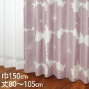 KEYUCA ケユカ カーテン ドレープ ピンク 形状記憶 遮光2級 ウォッシャブル 巾150×丈80〜105cm TDOS8076