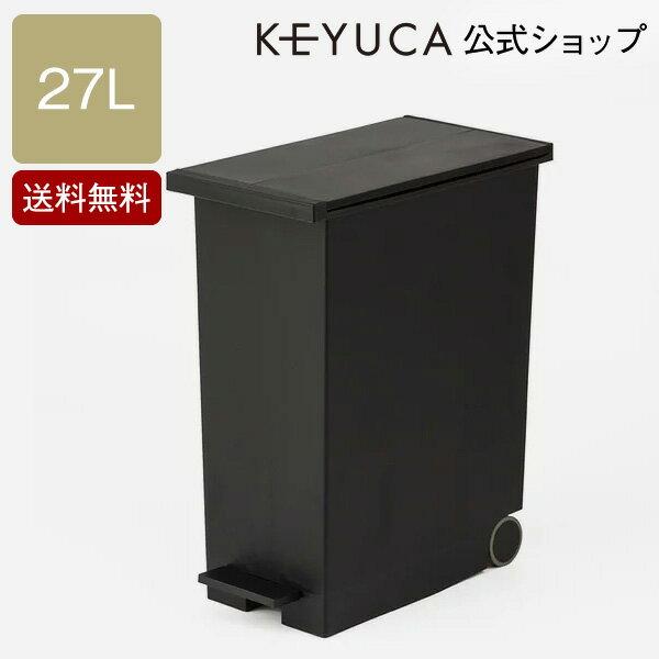 arrots ダストボックスII ゴミ箱 L 27L