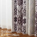 KEYUCA ケユカ カーテン ドレープ パープル 形状記憶 遮光2級 ウォッシャブル 巾150×丈110〜140cm TDOS5199
